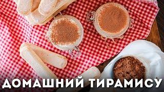 Тирамису [Мужская Кулинария]