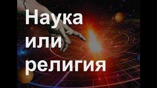 🌍 Наука или религия документальный фильм