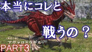 【PS4版イース8初見実況プレイ】イースVIIIにシリーズ初心者が挑む! Part 3