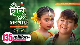 Tipu, Bonna - O Tuni Tui Kothay | ও টুনি তুই কোথায় | Bangla Video Song 2015 | Sangeeta