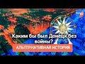 Альтернативная история: Донецк без войны