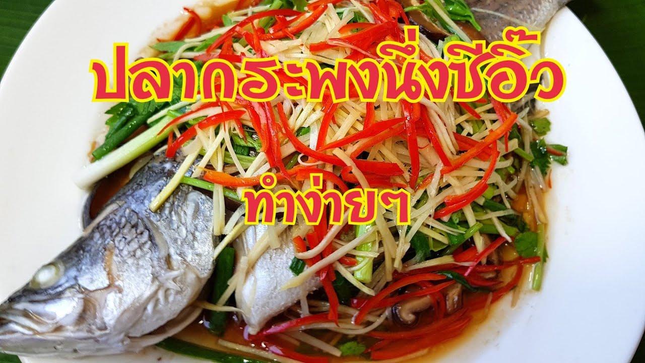 กับข้าวกับปลาโอ 678 : ปลากระพงนึ่งซีอิ๊ว ไม่ยากอย่างที่คิด Steamed fish in soy sauce