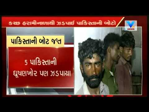 BSF in Harami nala, Kutch: 21 Pakistani Boats & 5 trespassers nabbed in last 3 days | Vtv News