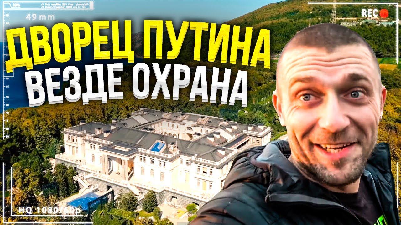 Дворец Путина: охрана повсюду, Навальный был прав! Пытаемся подобраться поближе к дворцу.