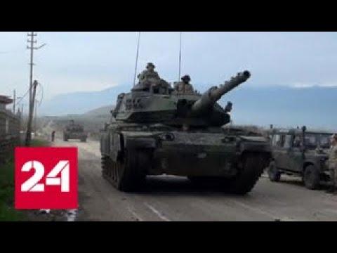 Турецкие танки в Сирии к чему приводит политика США - Россия 24