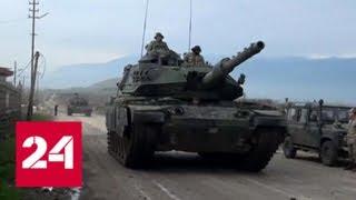 Турецкие танки в Сирии: к чему приводит политика США - Россия 24