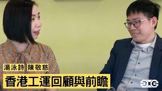 【工委會講座019】香港工運回顧與前瞻