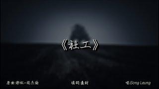 Publication Date: 2020-04-04 | Video Title: 【寧波公學】 | 《社工》原曲:彩虹-周杰倫|Feat.So