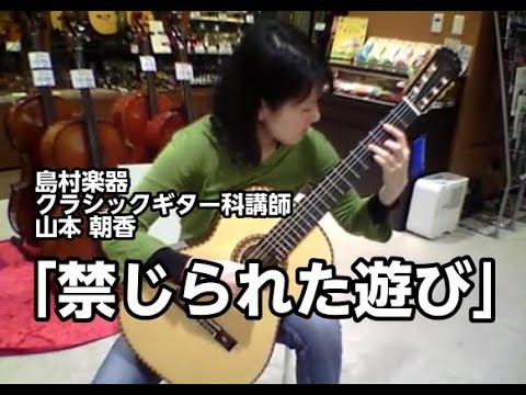 禁じ られ た 遊び ギター