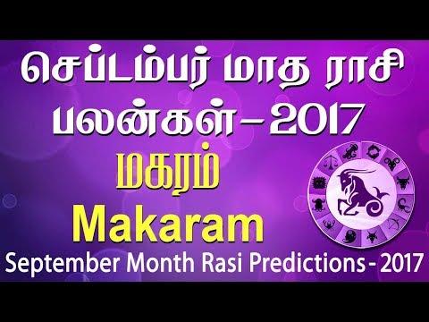 Makaram Rasi (Capricorn) September Month Predictions 2017 – Rasi Palangal