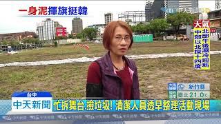 20191230中天新聞 腳踩爛泥挺韓! 隔日工作卡車卡泥濘 等待脫困