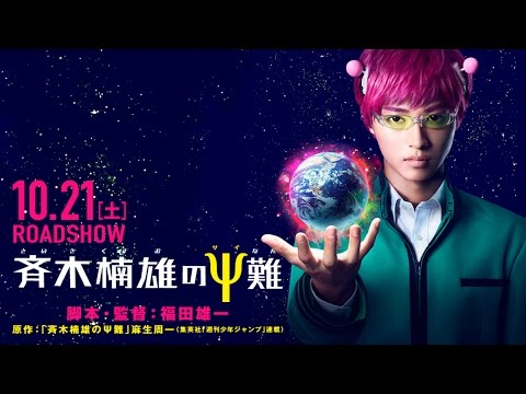 Live-Action The Disastrous Life of Saiki K. Film Reveals Cast, Visuals, Teaser Video
