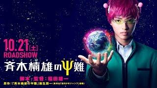 10月21日全国ロードショー 映画『斉木楠雄のΨ難』 公式サイト:http://w...