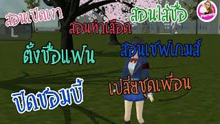 School Girls simulator : สอนเปิดเงา