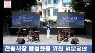 #윤혜솜의솜사탕TV #솜사탕TV#전통시장활성화를위한문화…