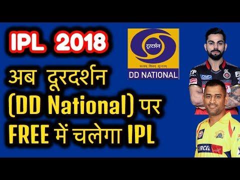 IPL 2018: Doordarshan (DD National) will Broadcast LIVE IPL Matches