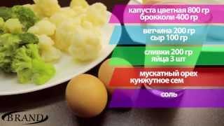 Запеканка из цветной капусты и броколли в мультиварке BRAND 6051