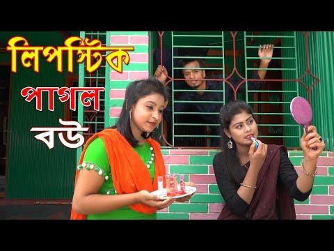 লিপস্টিক পাগল বউ | জীবনমূখী শর্টফিল্ম | অনেক মজার কাহিনী | New Bangla Natok 2019 | Sanower Enter10