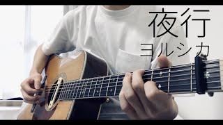 Night Journey   Yorushika Fingerstyle Guitar Cover