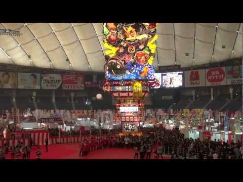 「五所川原立佞武多」ふるさと祭り東京2013 in 東京ドーム