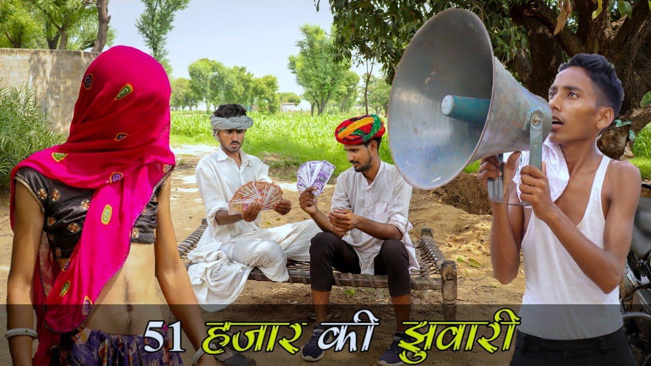 मोटरसाइकिल की सगाई स्कूटी से पार्ट -2 ।। A Rajasthani haryanavi Comedy  ।। #_Marwadi Masti