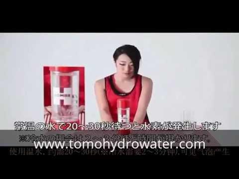 Cara Pakai TOMO Hydrogen Water  | +62 822 1919 6657