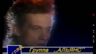 """Альянс - На заре (1987 Клип из программы """"Взгляд"""")"""