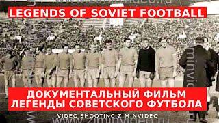 Легенды советского футбола Legends of Soviet football Exclusive mode soviética de fútbol كرة القدم