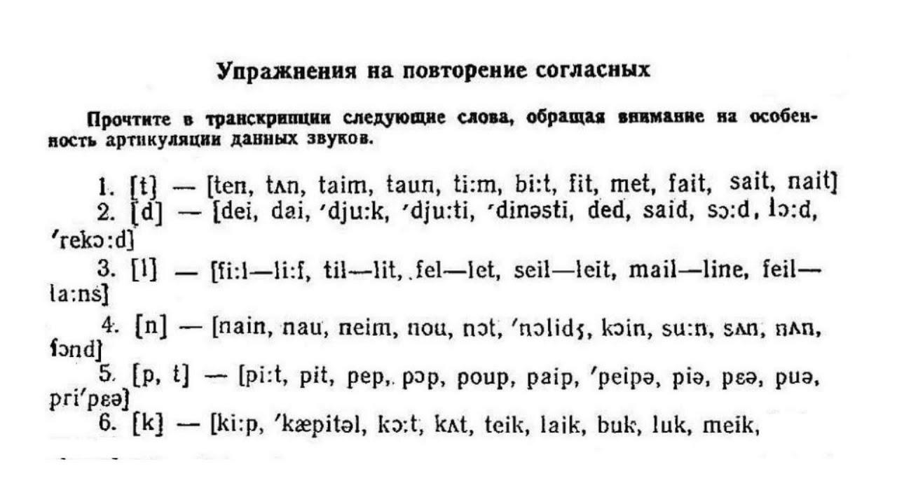 Английское произношение звука T [ t ];  D [ d ]; L [ l ]; N [ n ]; P, T [ p, t ]; K [ k ]