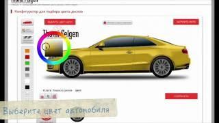 Видеоинструкция примерка цвета дисков от Thomi Felgen