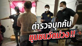 เปิดนาที วัยรุ่นวัดม่วง ระทึก!! ตำรวจโชว์หมายบุกค้นบ้าน 9 หลัง ไม่ทันตั้งตัว : Khaosod TV