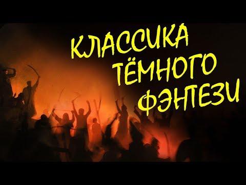 Глен Кук - Черный отряд / Темное фэнтези