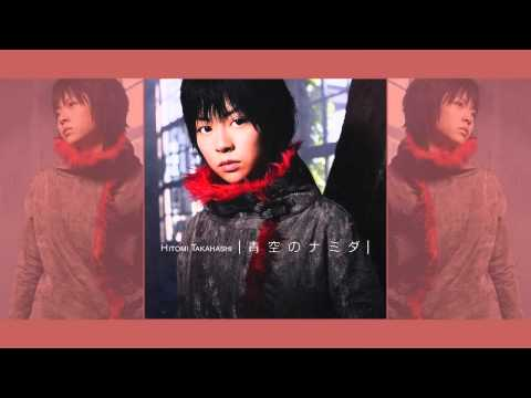 Hitomi Takahashi - Aozora no Namida (Audio Only)