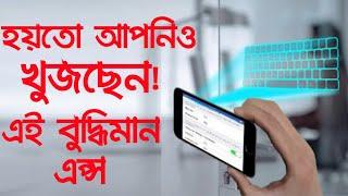 Most Intelligence App On 2018 || New App || Tips In Bangla
