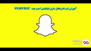 جدیدترین آموزش ثبت نام در اسنپ چت 2019 Snapchat + ویدئوی آموزشی
