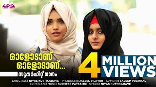 ഓളോടാണ് ഓളോടാണ്  | Official Full Video | Niyas Kuttikkadave | Sudheer Pattambi | Lulu Shamseer