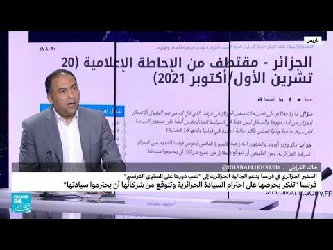 ...بعد تصريحات للسفير الجزائري، فرنسا تطالب باحترام سيا  - نشر قبل 41 دقيقة