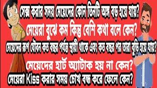 All clip of bangla gk | mxclip com