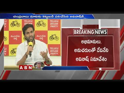 Devineni Avinash Meeting With Party Cadre and Fans Over Distrbances in TDP | ABN Telugu teluguvoice