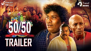 50/50 Tamil Movie - Official Trailer | Yogi Babu | Sethu | Motta Rajendran | Dharan Kumar