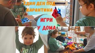 Идеи за игри у дома под карантина или в дъждовни дни / Развлечения и игри за малки деца