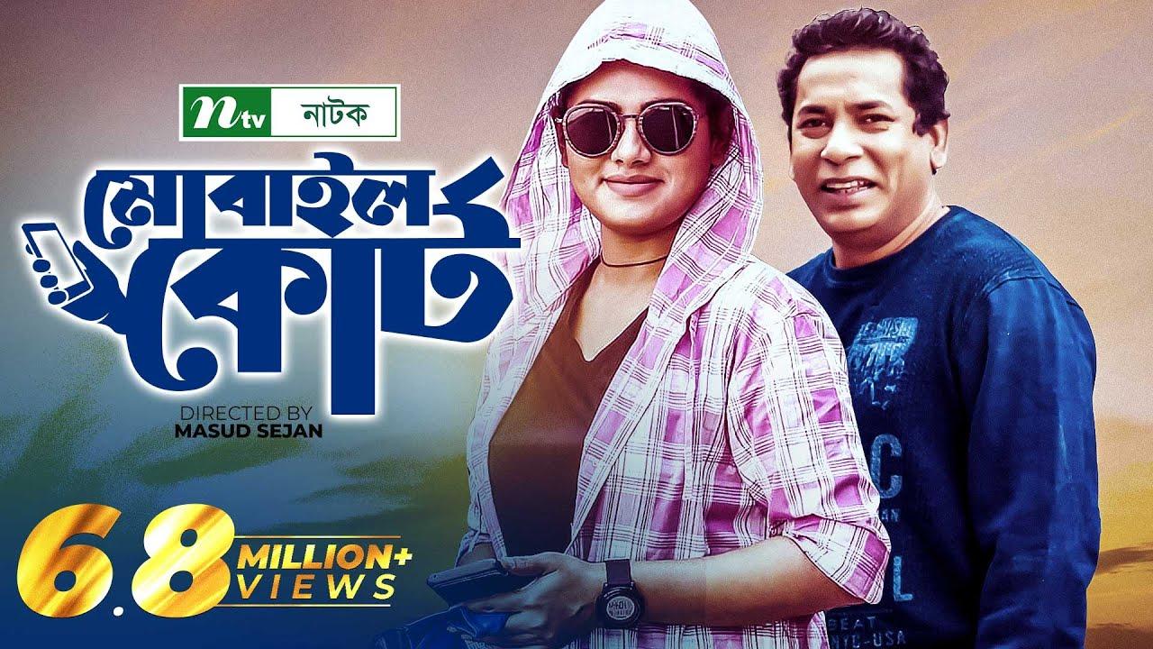 Dui Butper Bangla Natok