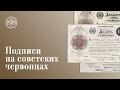 Подписи на советских червонцах