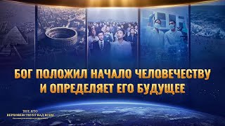 Христианский документальный фильм «Бог положил начало человечеству и определяет его будущее»