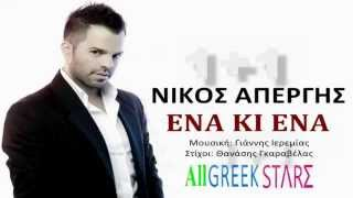 Ena Ki Ena ~ Nikos Apergis | New Single 2014