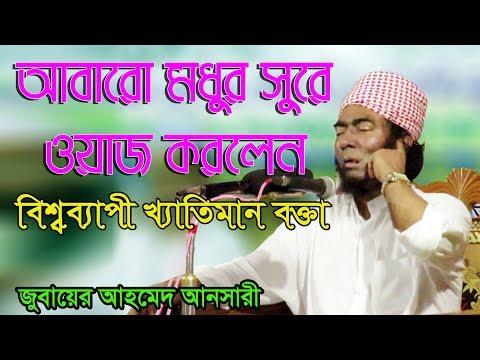 Bangla Waz 2017 Jubaer Ahmed Ansari New Waz 2017 মধুর সুরে ওয়াজ