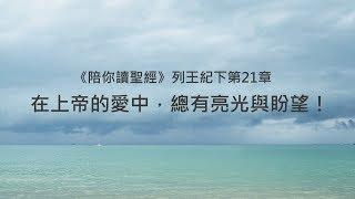 列王紀下21章/陪你讀聖經《在上帝的愛中,總有亮光與盼望!》