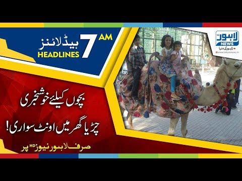07 AM Headlines Lahore News HD - 20 January 2018