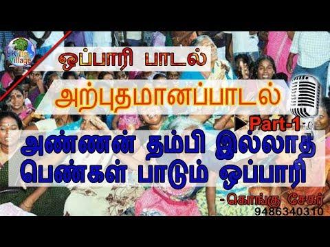 அண்ணன், தம்பி இல்லாத பெண்களுக்கு பாடும் ஒப்பாரி -Annan,Thambi illatha pengaluku Oppari Song in Tamil