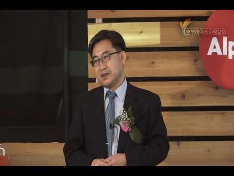 2018.4.29.주일설교(사랑,계약,그리고 복음)강영진 목사
